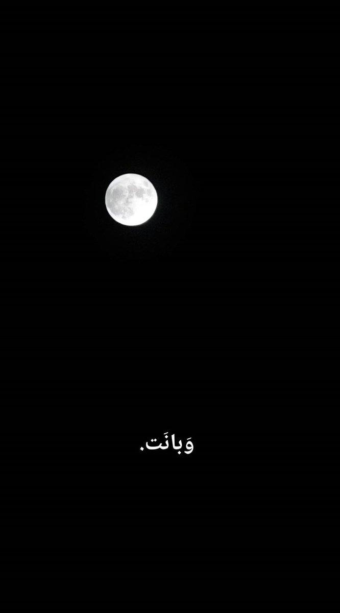 ابيات شعر عن القمر تويتر