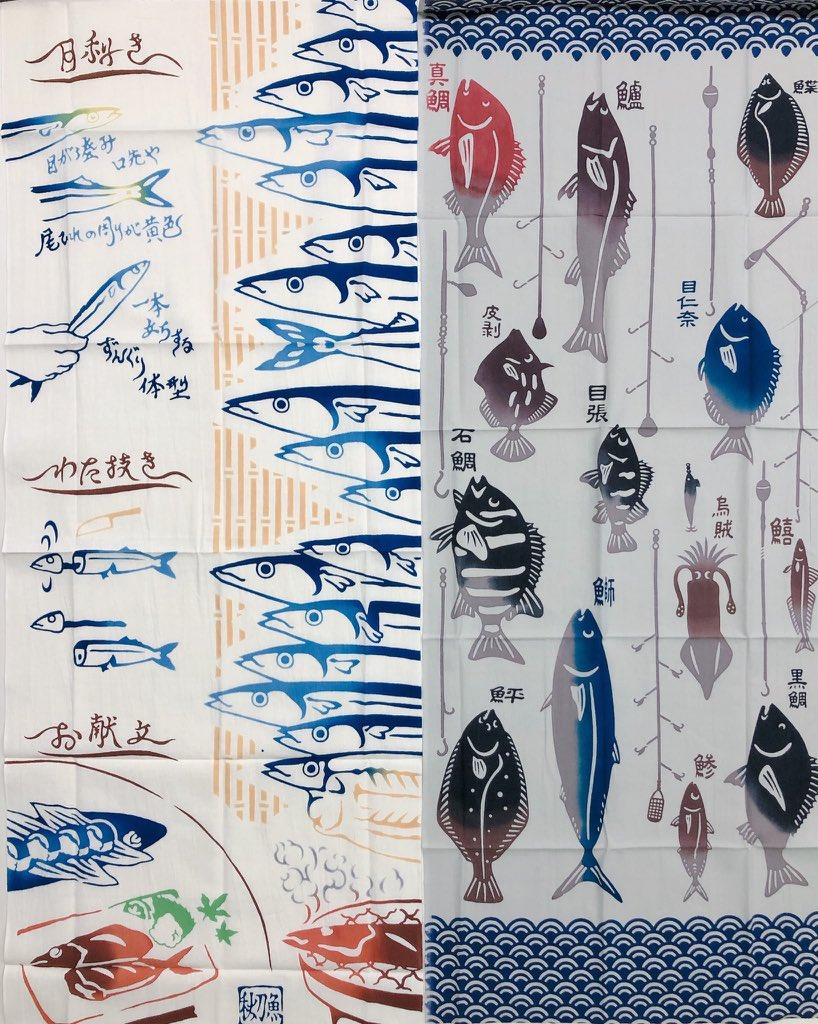 \再入荷しました✨/ #kenema のてぬぐいは注染で 裏表のない染めが最大の魅力。 デザインの輪郭が やわらかくにじみ、 その独特なグラデーションが 味わいとなります 繊維そのものを染めているため、 肌触りがよく、優しい風合いに。 🌿 左 太公望 右 旨秋刀魚   #三保原屋 https://t.co/7UVbMNV0mf