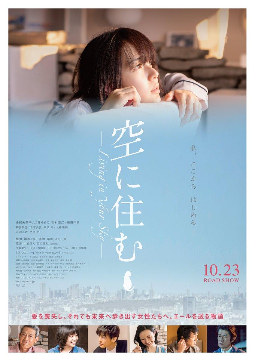 長編映画『空に住む』が、多部未華子を主演に迎え、2020年10月23日(金)より全国公開   現代日本に生きるすべての女性たちへのエールを贈る映画『空に住む』に、ぜひご期待下さい‼️  主題歌:三代目 J SOUL BROTHERS「空に住む ~ Living in your sky ~」  youtu.be/9Ey7JIo2bm0  #JSB3 #空に住む