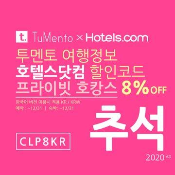 호텔스닷컴 9월 할인코드 8% 할인쿠폰 2020