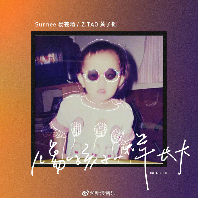 "2020/09/03 咪咕乐访 weibo update  Sunnee's 2020 New album title《像孩子一样长大》(""Like A Child"") Cover is released. It is the first musical collaboration between Sunnee and her Idol/mentor Huang Zitao (Z.Tao). LOOKING FORWARD~🤩  #Sunnee #Sunnee杨芸晴 #杨芸晴 #黃子韜 #TAO https://t.co/1Um9swcECJ"