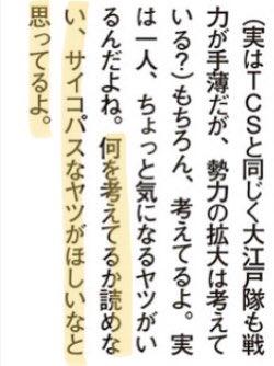 今週号の週刊プロレスに刀羅ナツコのインタビュー記事が掲載。辛辣ながら正論を吐きまくっており清々しいです。それにしても最後の一文が気になる…「何を考えてるか読めない、サイコパスなヤツ」と聞いて思い浮かんだのは最近引退したあの選手ですが、はてさて。 #スターダム #刀羅ナツコ #星輝ありさ https://t.co/mRF9zjSFFW