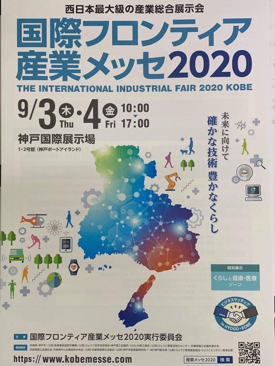 産業 国際 2020 フロンティア メッセ