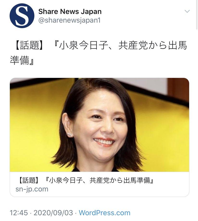 今日子 共産党 小泉 共産党出馬報道が影響? 小泉今日子が〝無言〟の意思表示を続けるワケ
