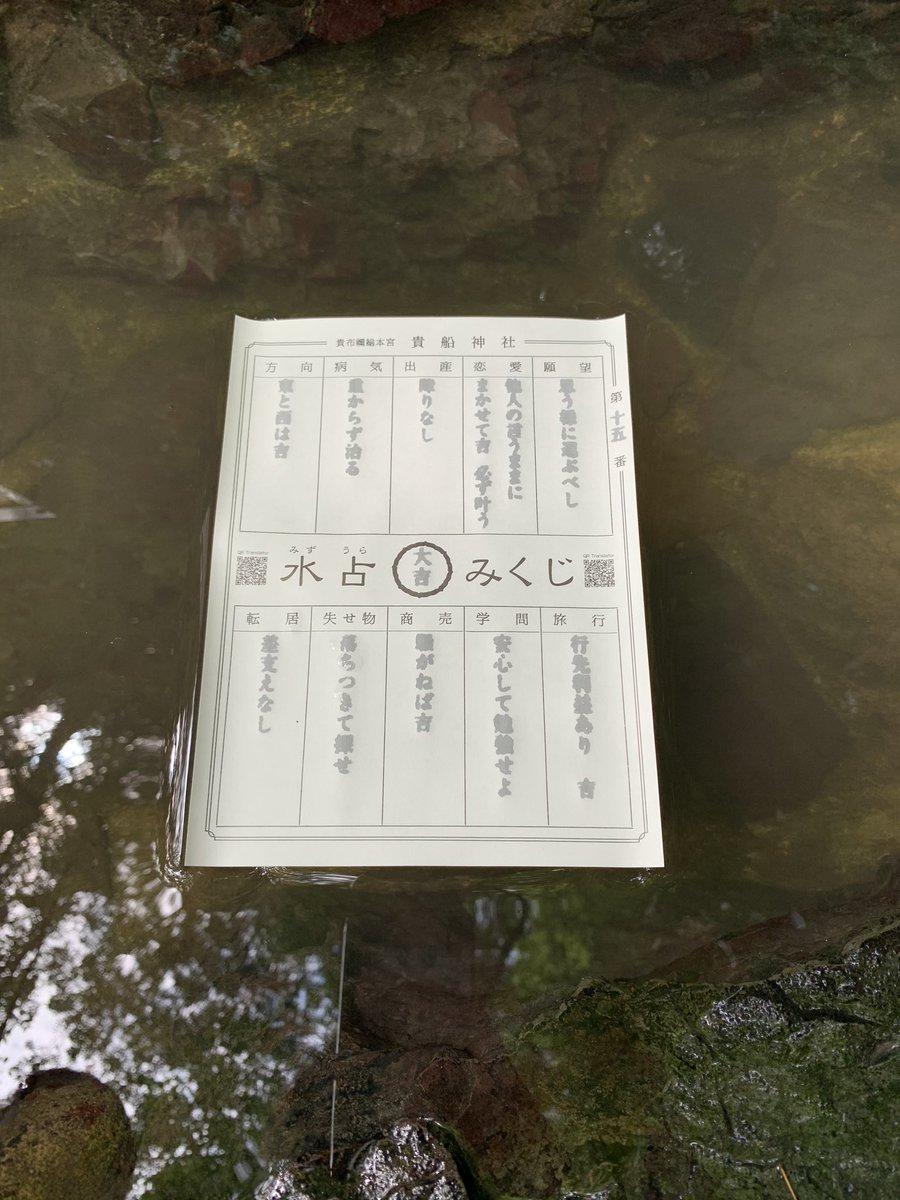 占い 貴船 神社 水