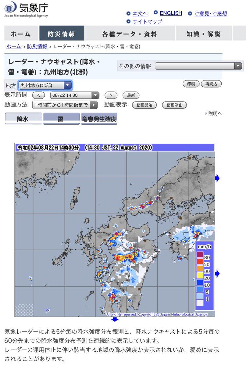 気象庁 レーダー ナウ キャスト