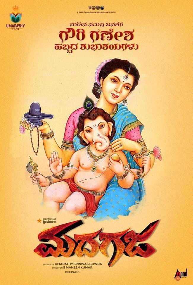 ನಿಮಗೂ ಹಾಗೂ ನಿಮ್ಮ ಕುಟುಂಬದವರಿಗೂ #ಮದಗಜ ಚಿತ್ರತಂಡದಿಂದ ಗಣೇಶ ಚತುರ್ಥಿಯ ಶುಭಾಶಯಗಳು! @SRIMURALIII @UmapathyFilms @BasrurRavi https://t.co/XwxNRQySaP