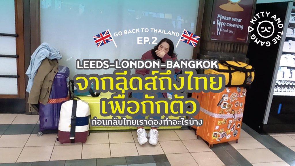 Go back to Thailand [EP.2] จากลีดส์ถึงไทยเพื่อกักตัว ก่อนกลับไทยเราทำอะไรบ้าง #KittyandtheGang  https://t.co/iuuw4BT3nC #quarantine #london #leeds #กักตัว https://t.co/o6voODjv3M