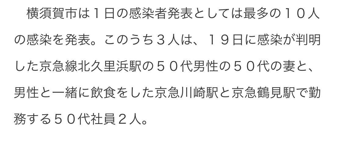 横須賀 コロナ twitter