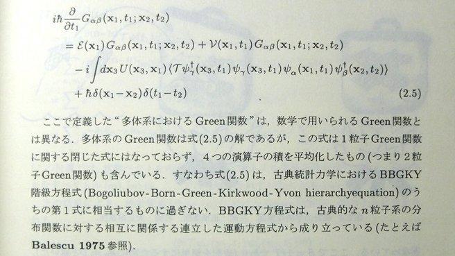 """樺沢 宇紀 on Twitter: """"BBGKY階級方程式(Bogoliubov-Born-Green ..."""
