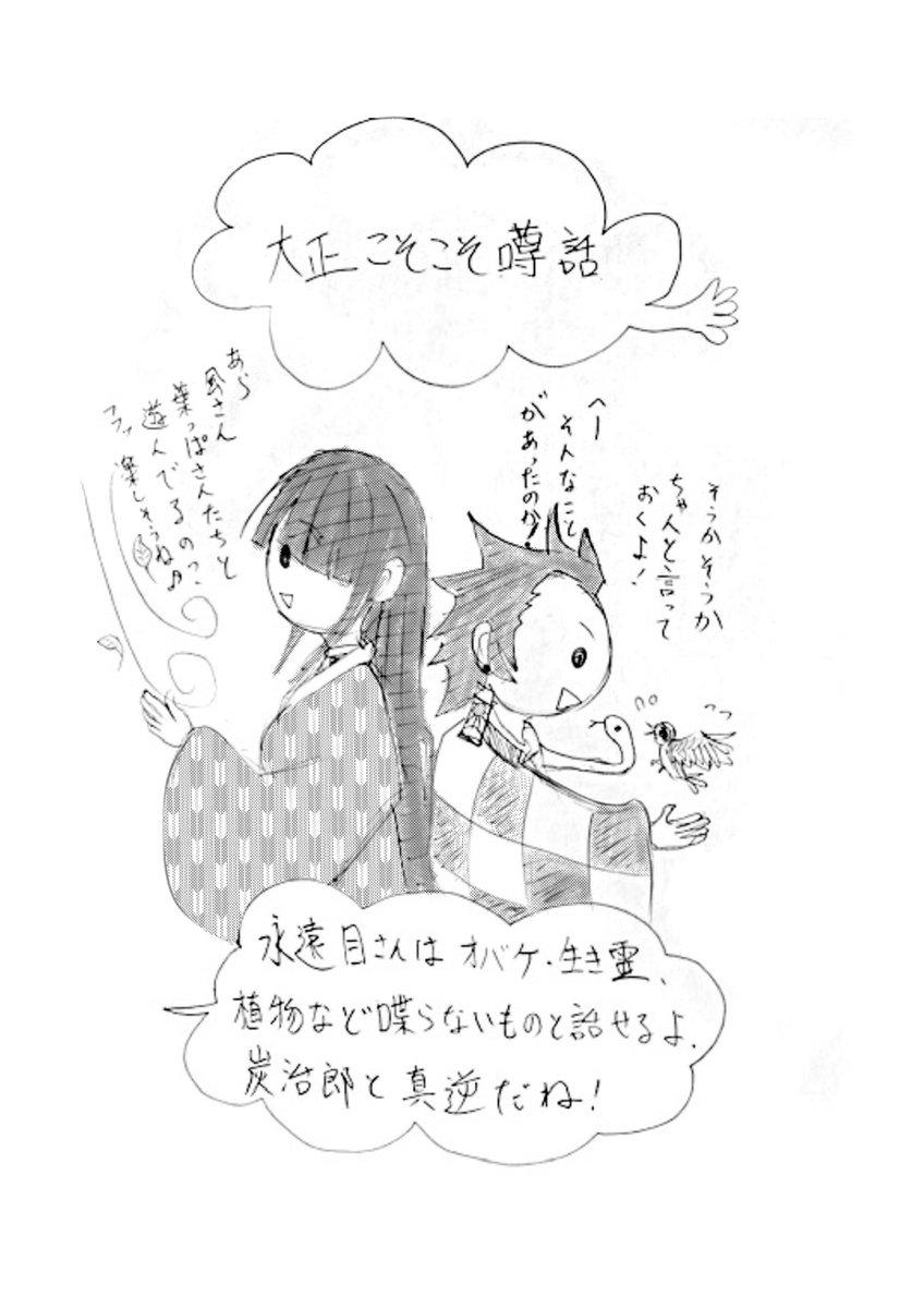 夢 小説 鬼 嫌 滅 われ の 刃 [Téléchargement populaire!