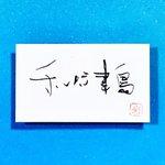 Image for the Tweet beginning: #秋津島 (アキツシマ or アキヅシマ) 本州の古代の呼称。 古事記と日本書記に元となる表現が見られます。 神々が産んだ8番目の島で、神武天皇が蜻蛉(アキツorアキヅ)に喩えたことに由来しているとのこと。 両書の編纂者は、どんな蜻蛉に思いを馳せてその項目を書いたんでしょうね🤔  #書道 #书法