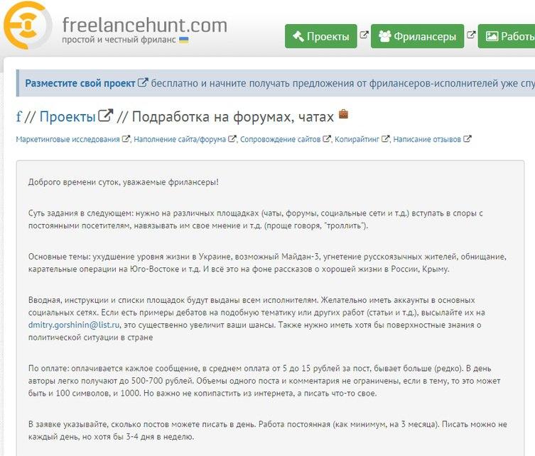 Черный список фрилансеров исполнителей фрилансерами или копирайтерами.