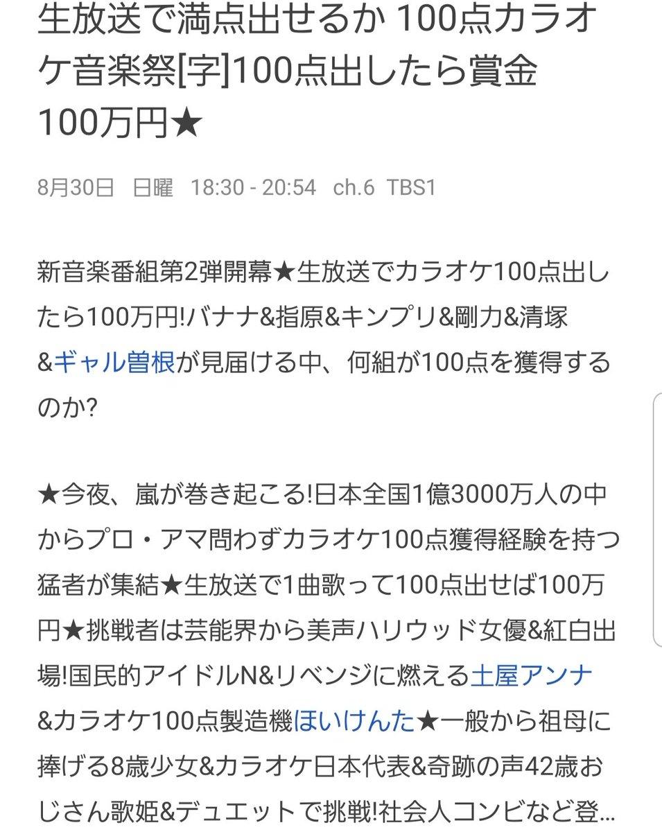 2020 キンプリ 出演 月 番組 6