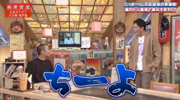 ちーよ 相席食堂 又吉 【編集部ブログ】千鳥の「相席食堂」は、なぜこうもおもしろいんだろう。