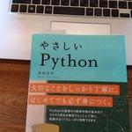 Image for the Tweet beginning: 図書館で何冊か借りてみたけど、自分にはこの本が、いちばん合っているかな。 書き込んだりしたいから、購入してきました。 #やさしいPython