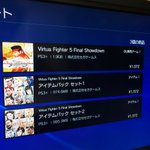 Image for the Tweet beginning: PS3到着、早速セッティングしてバーチャ5FSを購入!なおスティックは明日になるようです😅 #VF5FS #バーチャファイター5