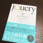 Image for the Tweet beginning: きたきた(((o(*゚▽゚*)o)))  #jQuery最高の教科書