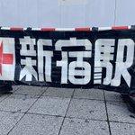 新宿駅のガムテープ文字が洗練されすぎている!