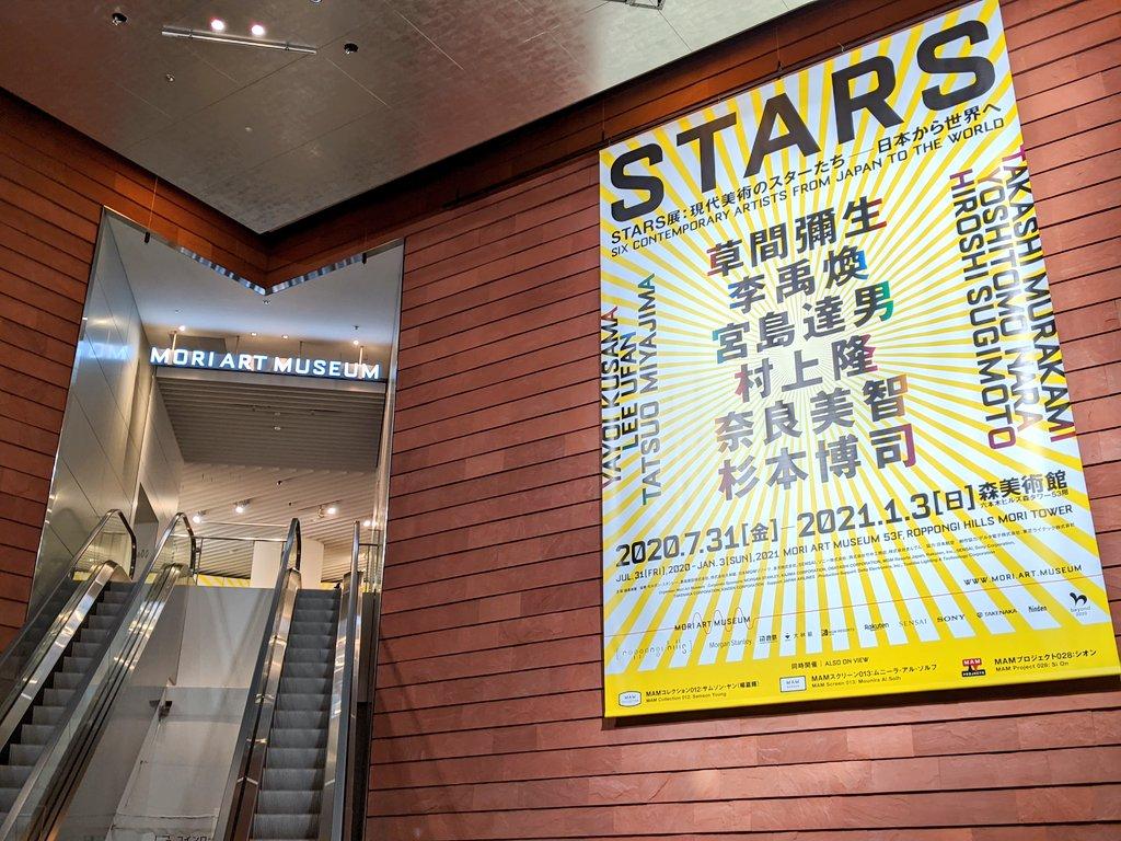 STARS展:現代美術のスターたち──日本から世界へ