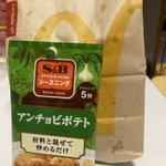 有益情報を即日実行!マクドナルドのポテト全サイズ150円とエスビー食品シーズニングに感謝!