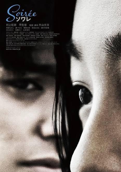 『ソワレ』若い男女の逃避行。夏という刹那的な季節を若い2人が刹那的に逃避行する様にエモーショナルさを感じる映画。日本の夏の青々しさと湿度を感じて、鬱屈とした気持ちと自由と不自由さが混じり合う。終盤の爆発する虹郎くんの演技に心がギュッとなります。8/28全国公開です!#映画#ソワレ