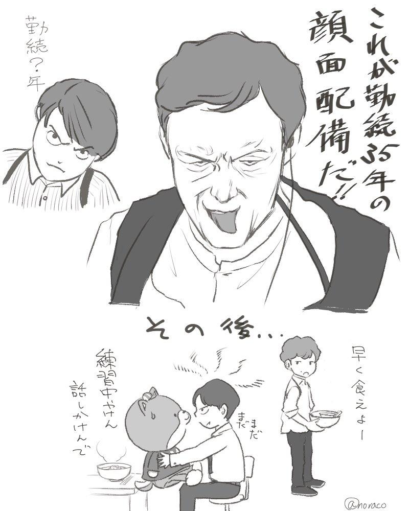 顔面配備 hashtag on Twitter