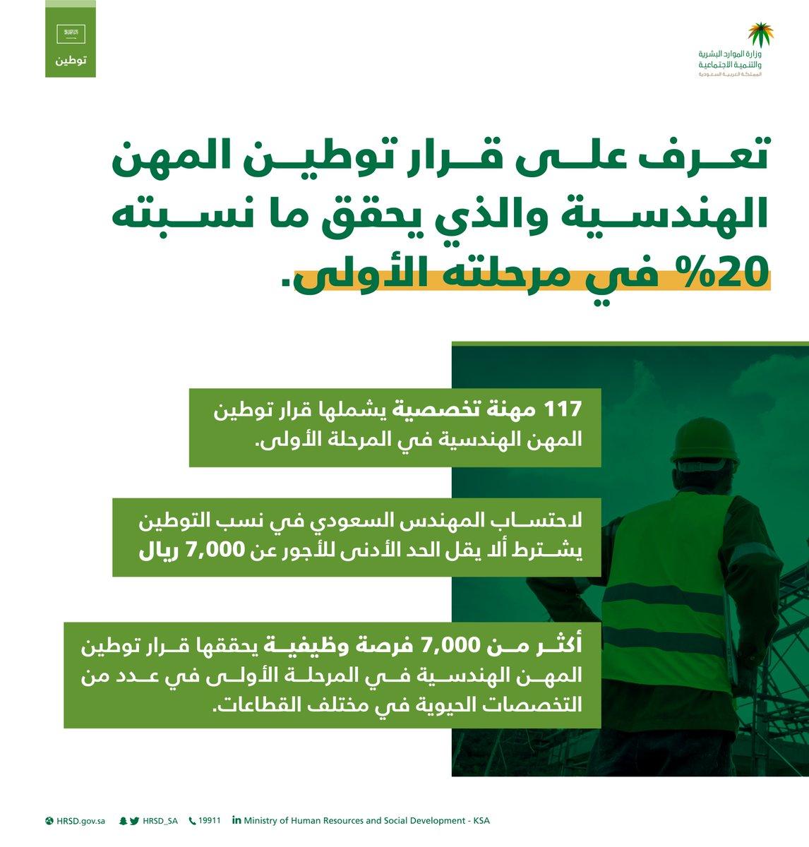 وزارة الموارد البشرية والتنمية الاجتماعية On Twitter تعرف على قرار توطين المهن الهندسية مكملين توطين