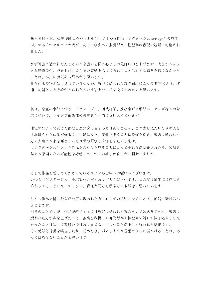 RT @uszksr: アクタージュ読者の皆様へ https://t.co/ewuOZR2ALB