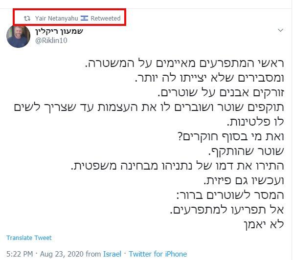 ההבהרה של העיתונאי עמית סגל EgHopQ2XsAIV9Zt?format=jpg&name=small