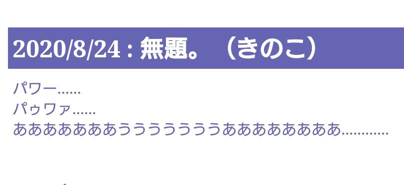 きのこ ブログ 奈須