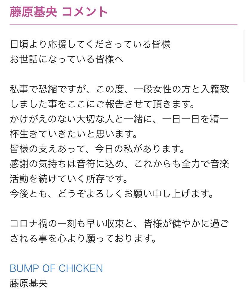 藤原基央の結婚コメント