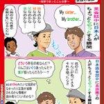 気になってしまう?日本人と英語圏の人の会話中にもやっとする瞬間!