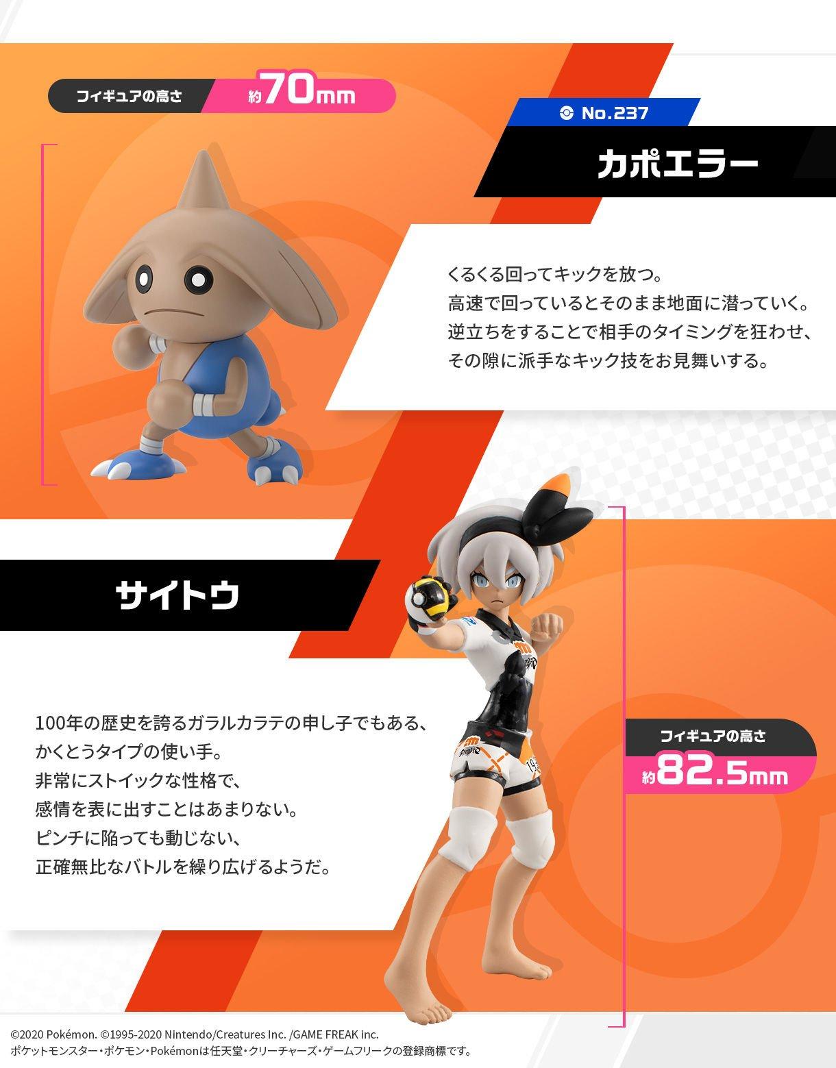 Judith Figura Pokémon