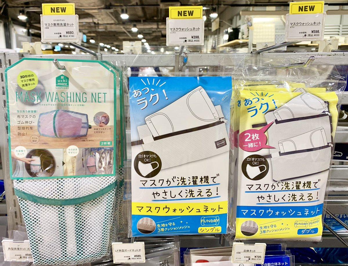 方 マスク ウレタン 洗い 「布マスク洗い方」食器洗剤でもOK!塩素系漂白剤より酸素系が安心(浄化槽の家庭)