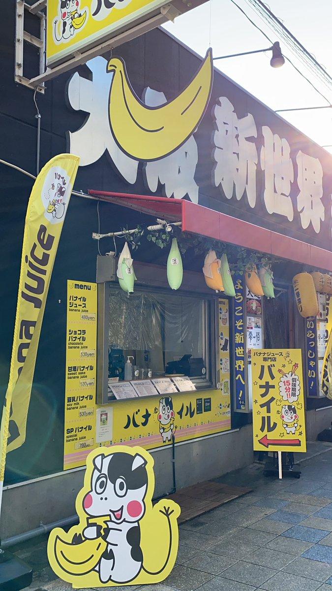 ジュース 大阪 バナナ