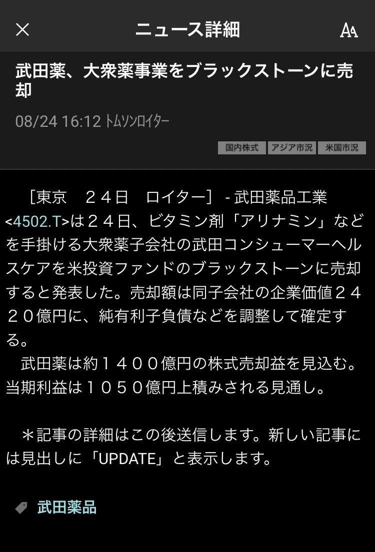 工業 武田 会社 株価 株式 薬品