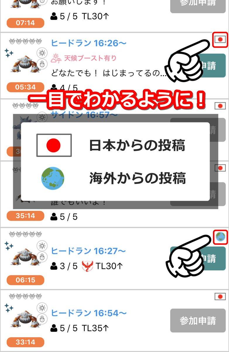 Go レイド ポケモン 招待