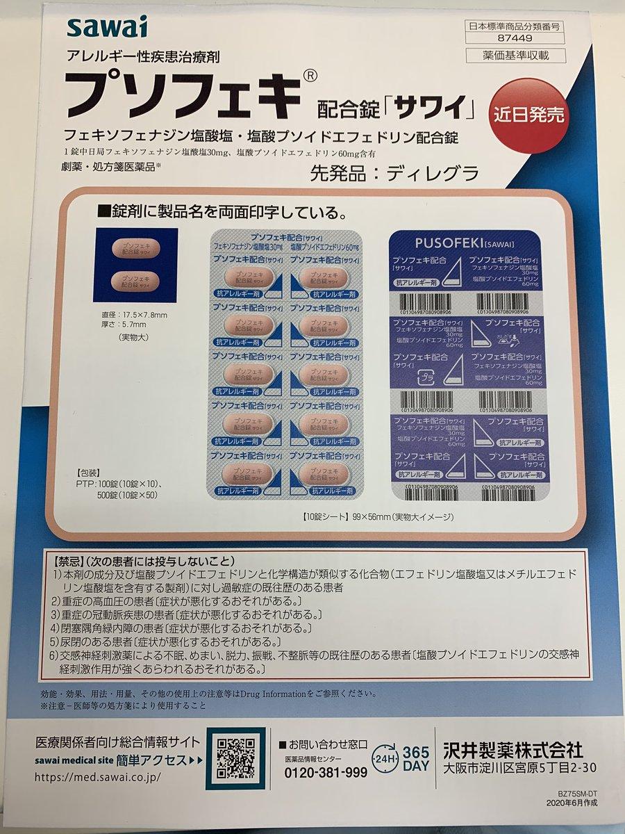 錠 プソフェキ 配合 ディレグラ錠のAG、プソフェキ配合錠!LTLファーマ・日医工から。薬価、発売日