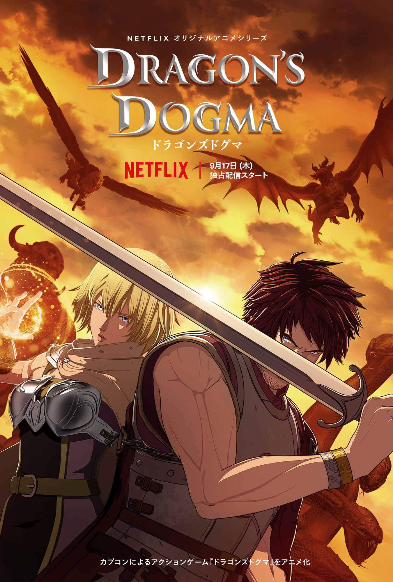"""""""Dragon's Dogma"""" Anime Official Trailer Streamed"""