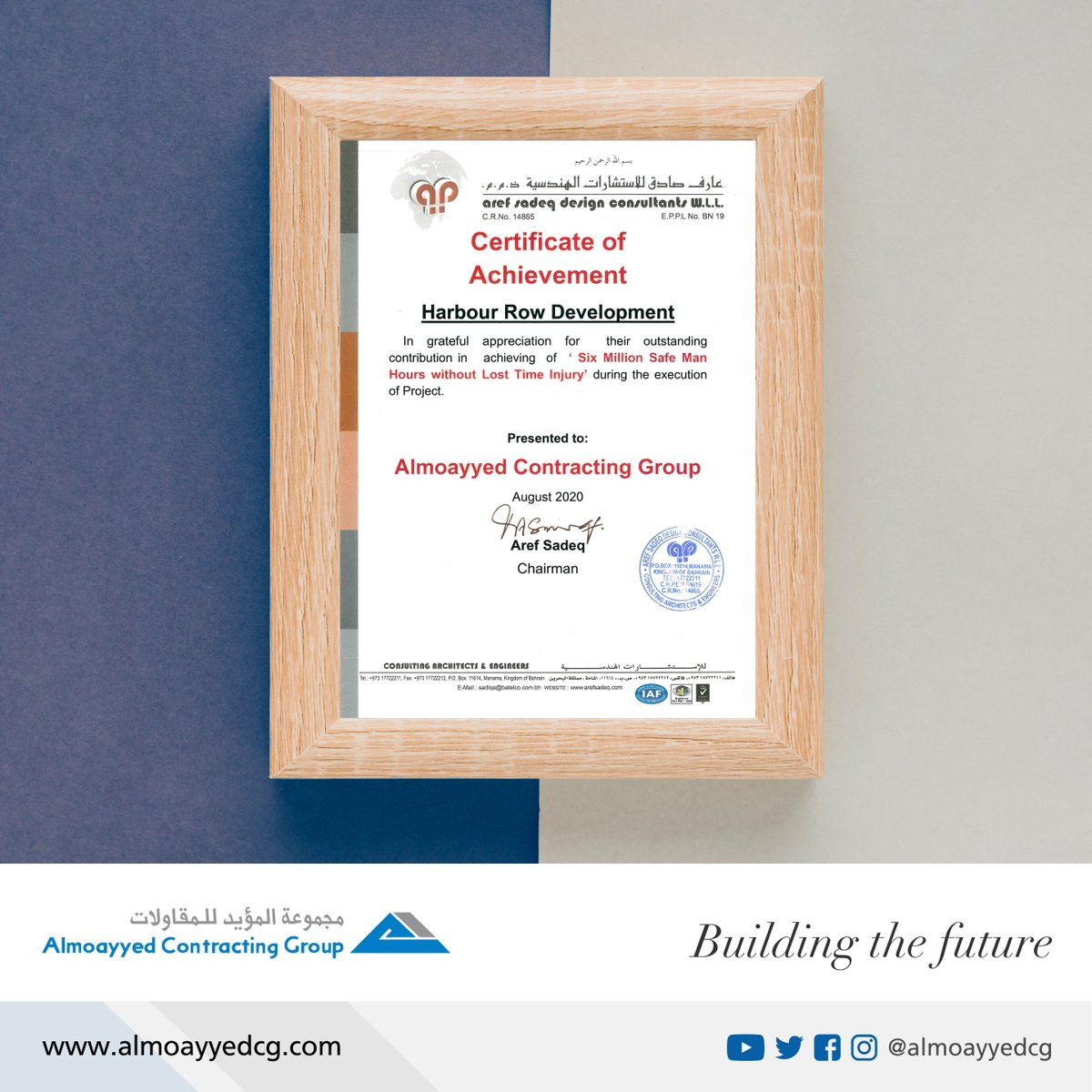 Almoayyed Contracting has been awarded a Certificate of Achievement as a token of appreciation by M/S Aref Sadiq Design Consultants for achieving six million safe men hour without lost-time injury on the Harbor Row Project. https://t.co/FeGHw15i8w