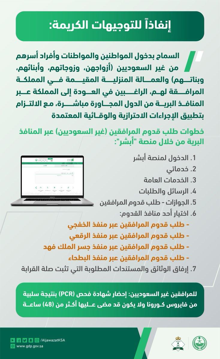 وزارة الداخلية Moisaudiarabia Twitter