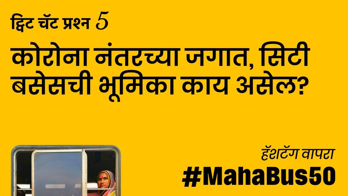 A5 - #MahaBus50