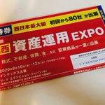 Image for the Tweet beginning: 9月11日に#インテックス大阪 で開催される#資産運用EXPO に行く予定です♪  お目当ては#相場師朗 さんのセミナーです。 #37年連戦連勝 の本を持っているので会えるだけでも楽しみです(*˘︶˘*).。.:*♡