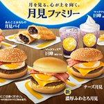 マクドナルドの期間限定商品「月見バーガー」発売!さらに新商品も‼