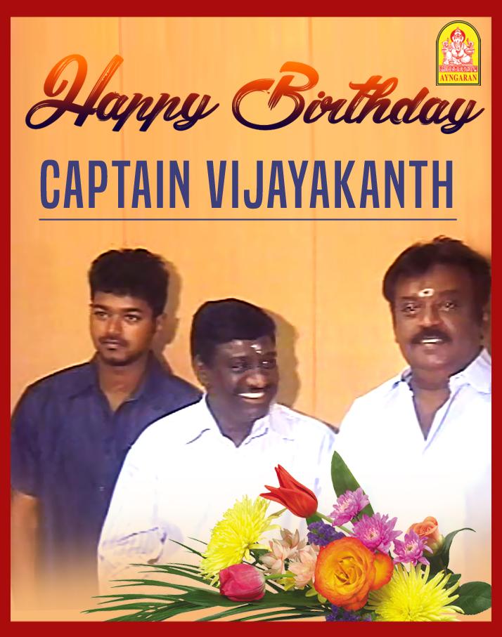 Happy Birthday to Captain @iVijayakant sir.  Wish You Good Health and Happiness.. 💐💐💐 நலமுடன் பல்லாண்டு வாழ வாழ்த்துக்கள்... #HBDVijayakanth   #HappyBirthdayVijayakanth  @AyngaranIntl   @Vijayakanth_FC https://t.co/VUhlbJCycG