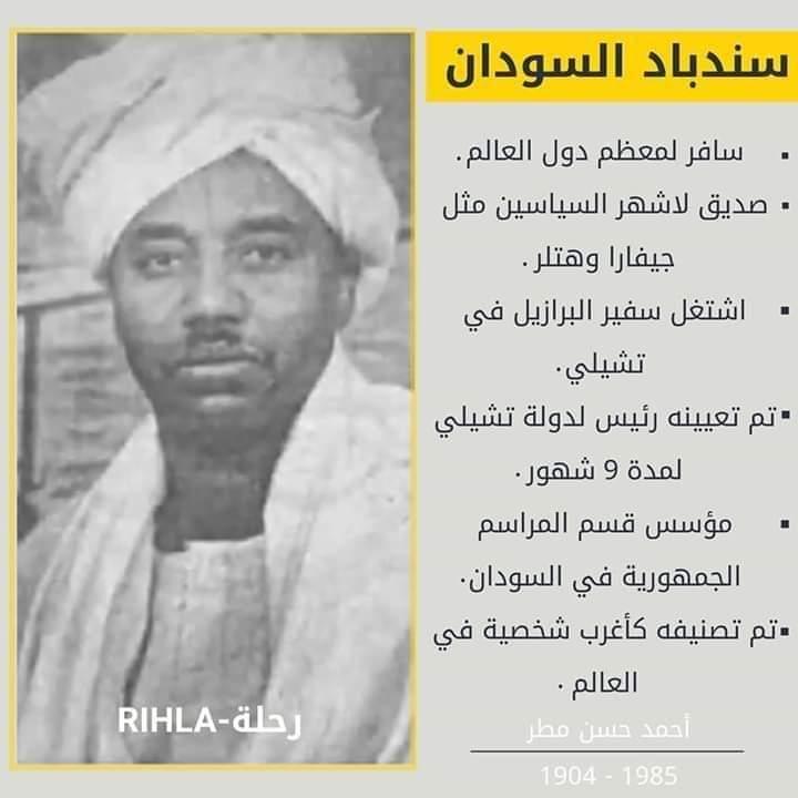 سندباد من السودان