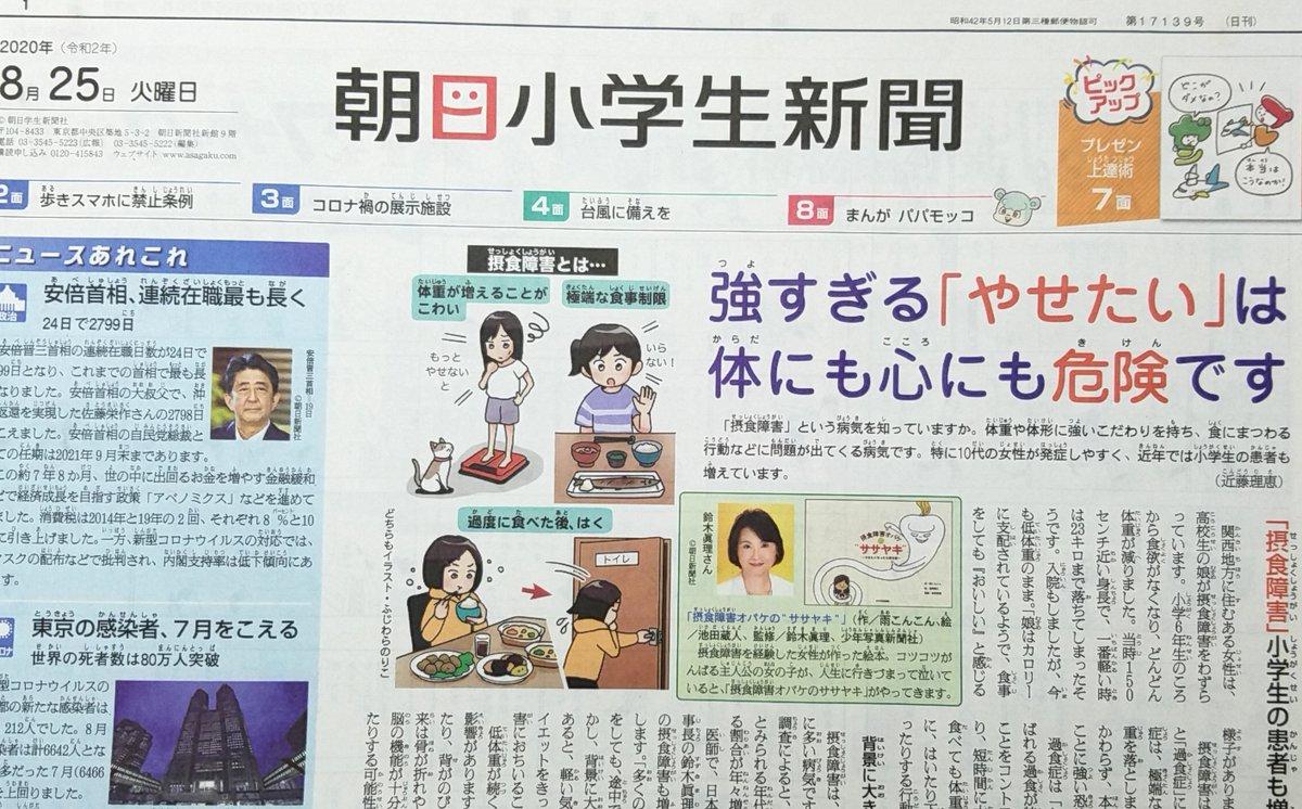 新聞 朝日 こども