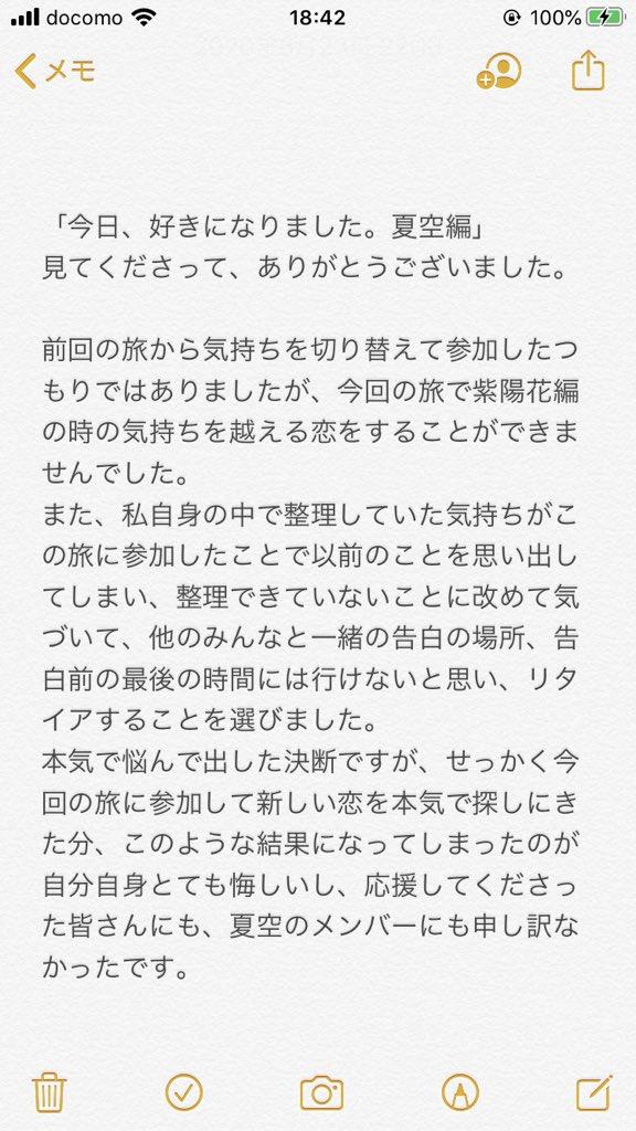 今日 好き 夏 空 編 5 話
