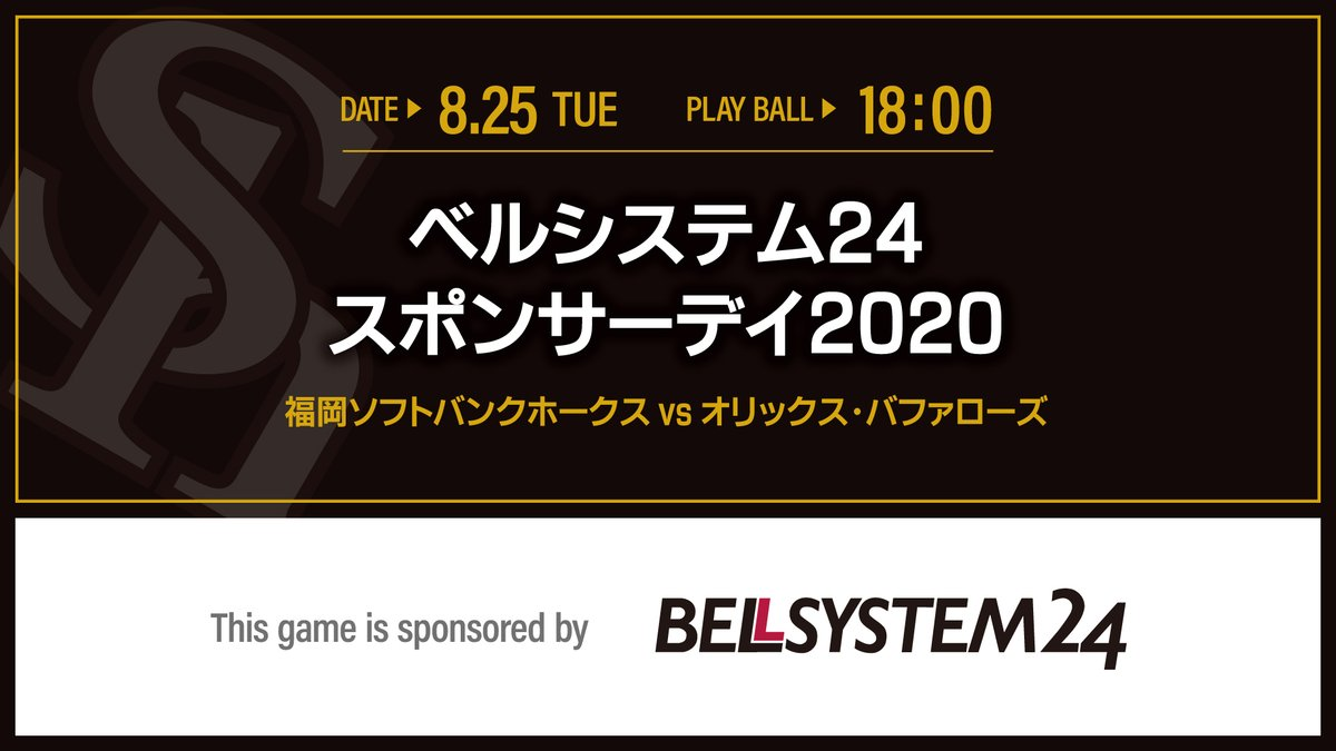 大阪 24 ベル システム